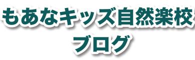 moanakids blog