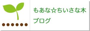 もあな☆ちいさな木ブログ