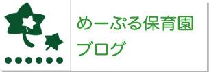 めーぷる保育園ブログ