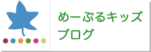 めーぷるキッズブログ