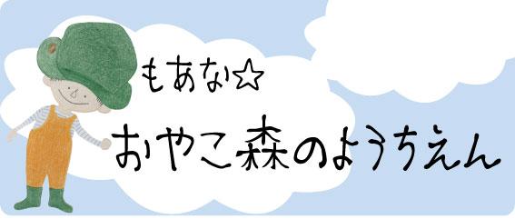 本年度(H30年度)もあな・めーぷる保育園【追加募集】入園説明会のお知らせ