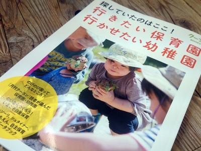 クレヨンハウス発刊「行きたい保育園 行かせたい幼稚の園」、当法人施設が掲載