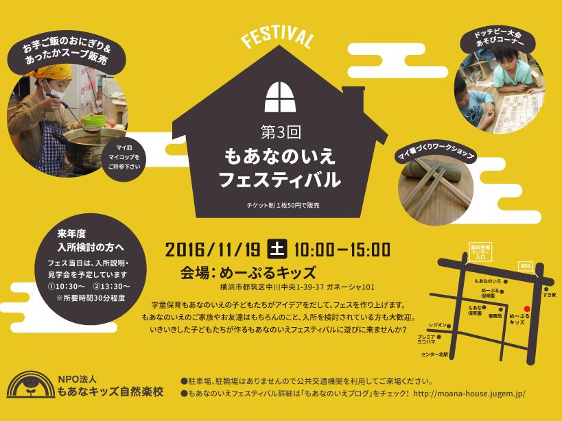 11月19日(土)学童保育もあなのいえフェスティバル開催