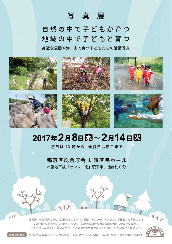 201702_photo