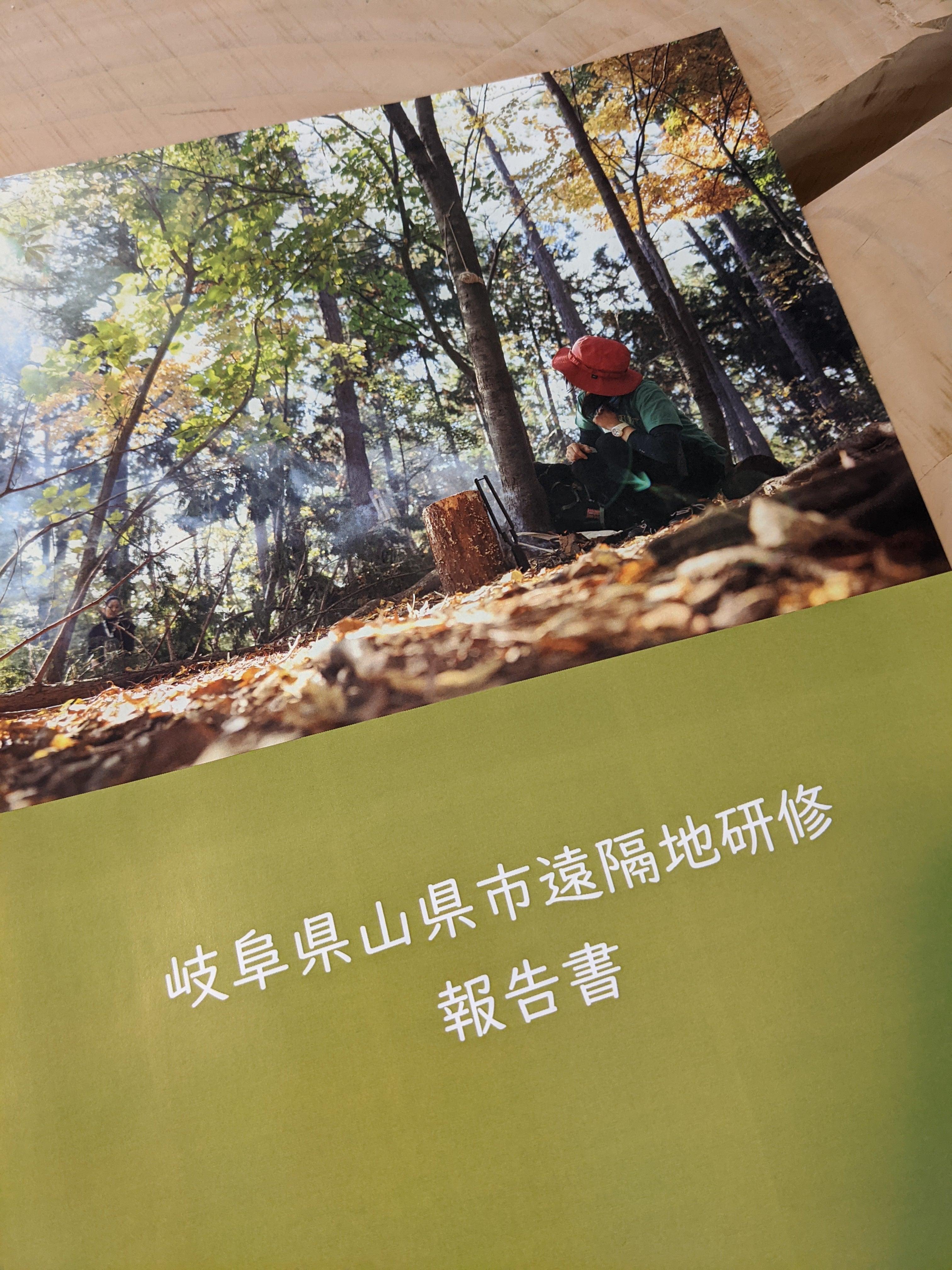 岐阜県山県市の研修報告書が完成しました
