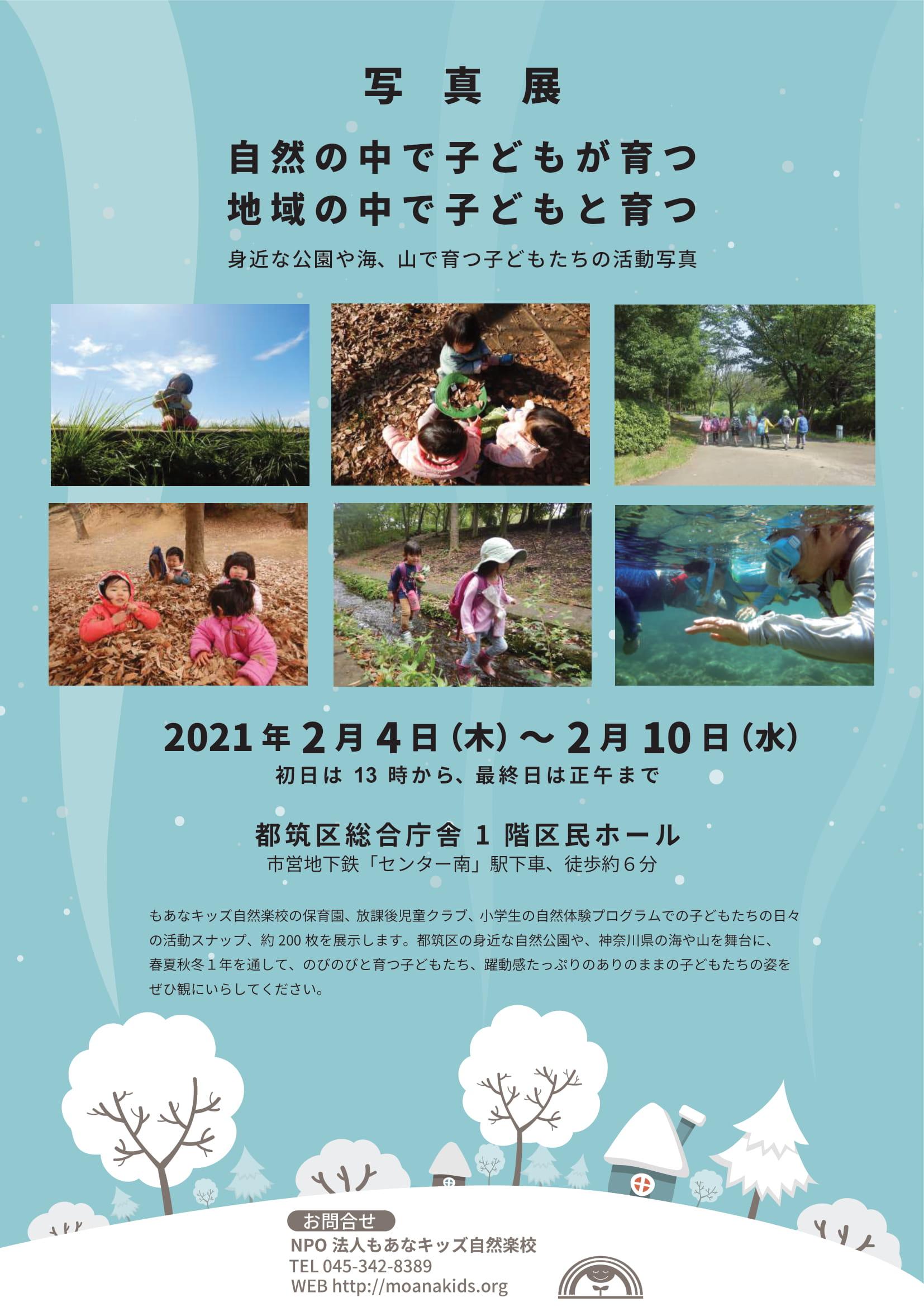 【横浜エリア】2/4(木)~2/10(水) もあなキッズ自然楽校 活動写真展を開催します