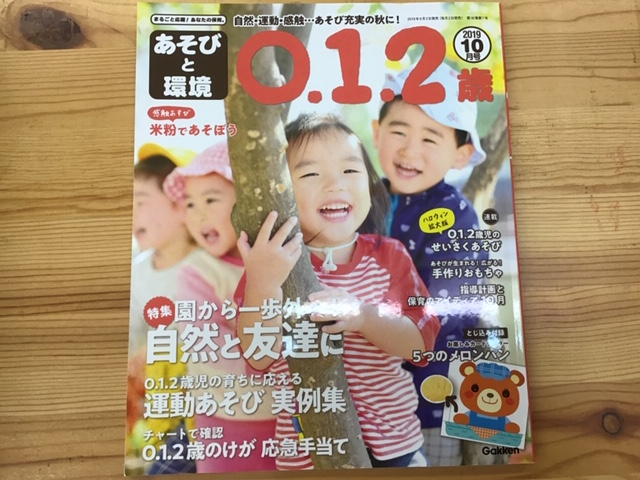 『あそびと環境 0.1.2歳』2019年10月号 特集記事に、当法人の保育園でのあそびの様子が掲載されました