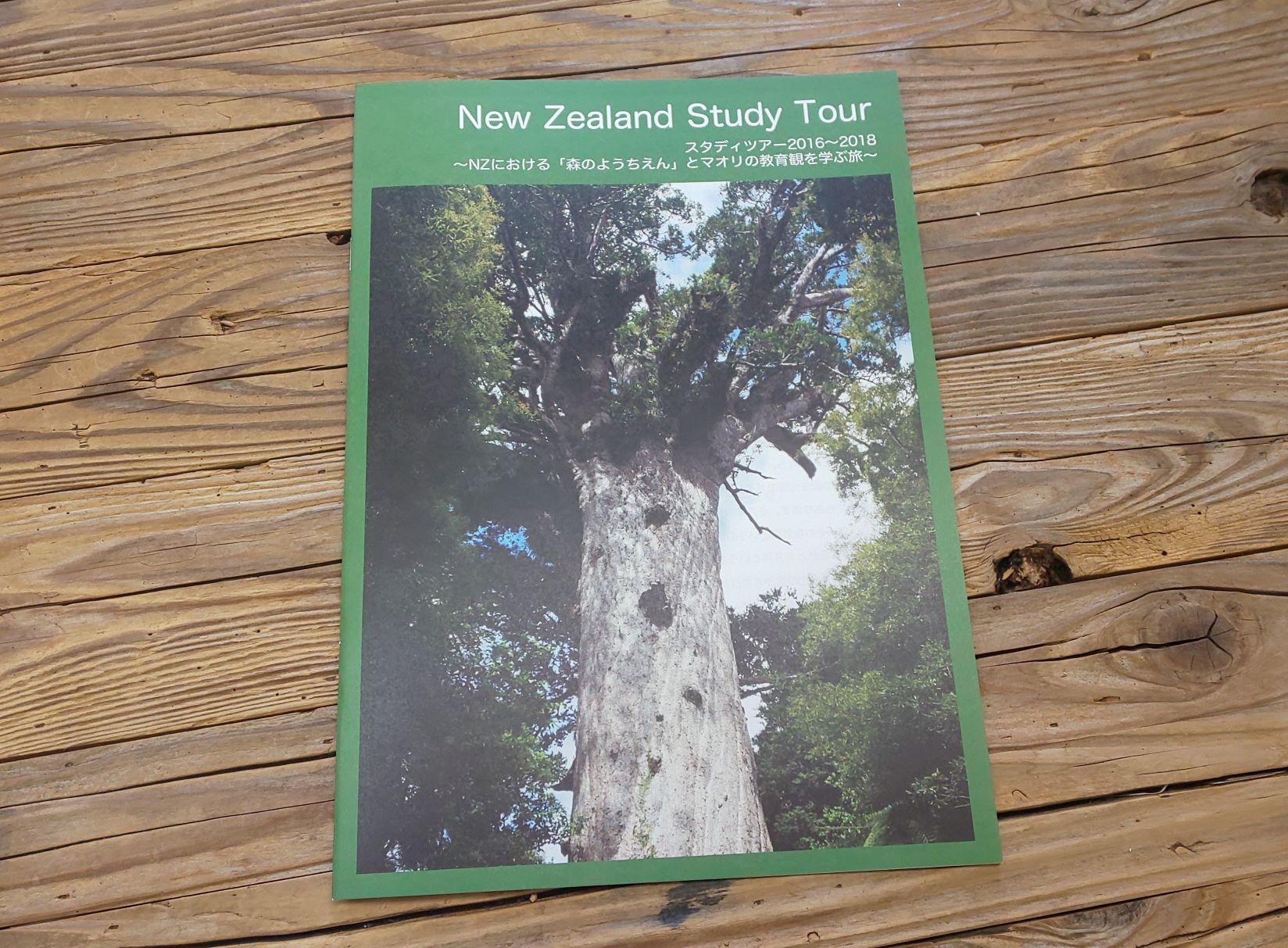 ニュージーランドスタディツアーの報告書が完成しました