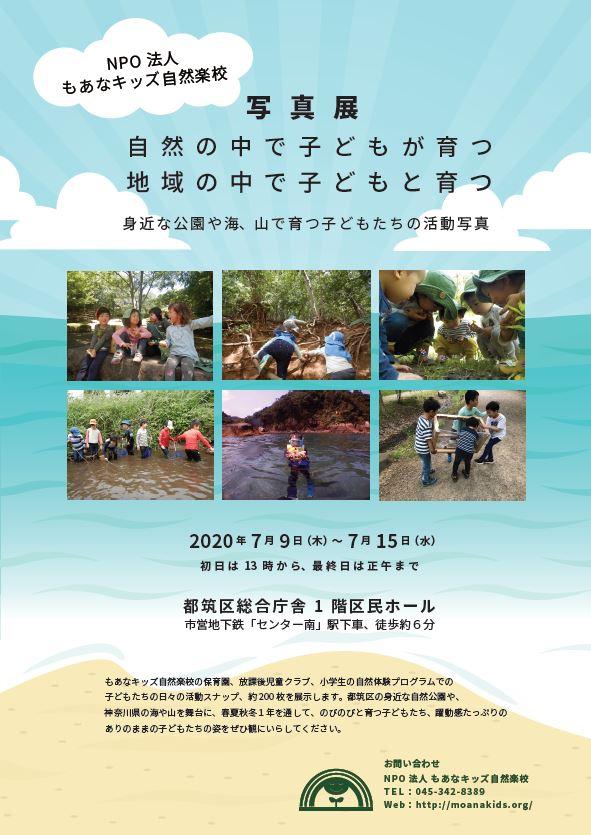 7/9(木)~7/15(水) もあなキッズ自然楽校 活動写真展を開催します