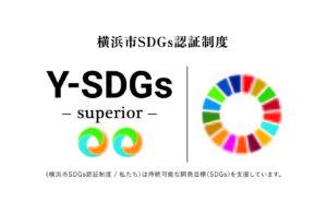 もあなキッズ自然楽校 横浜市Y-SDGs認証制度