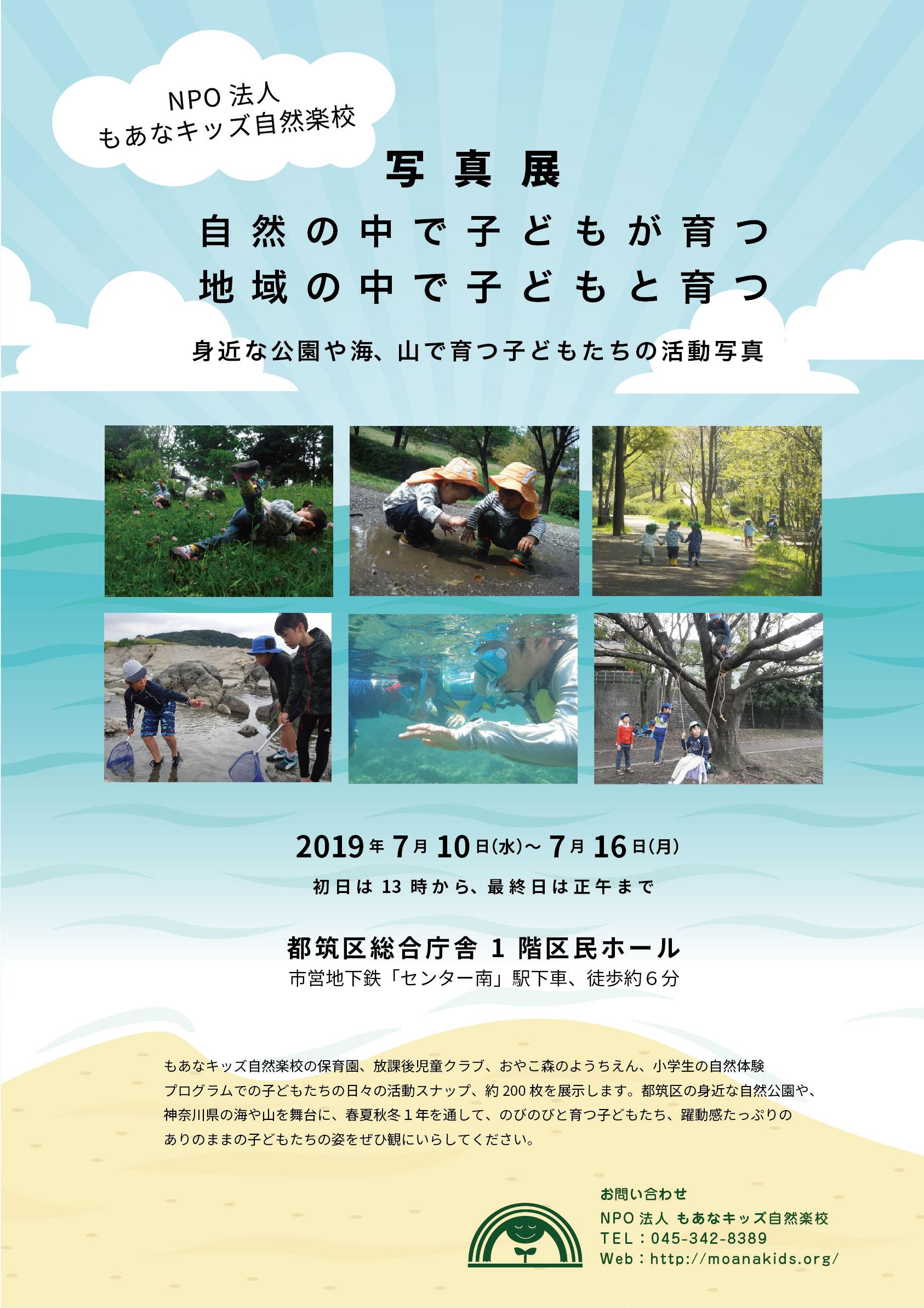 7/10(水)~7/16(月) もあなキッズ自然楽校 活動写真展を開催します