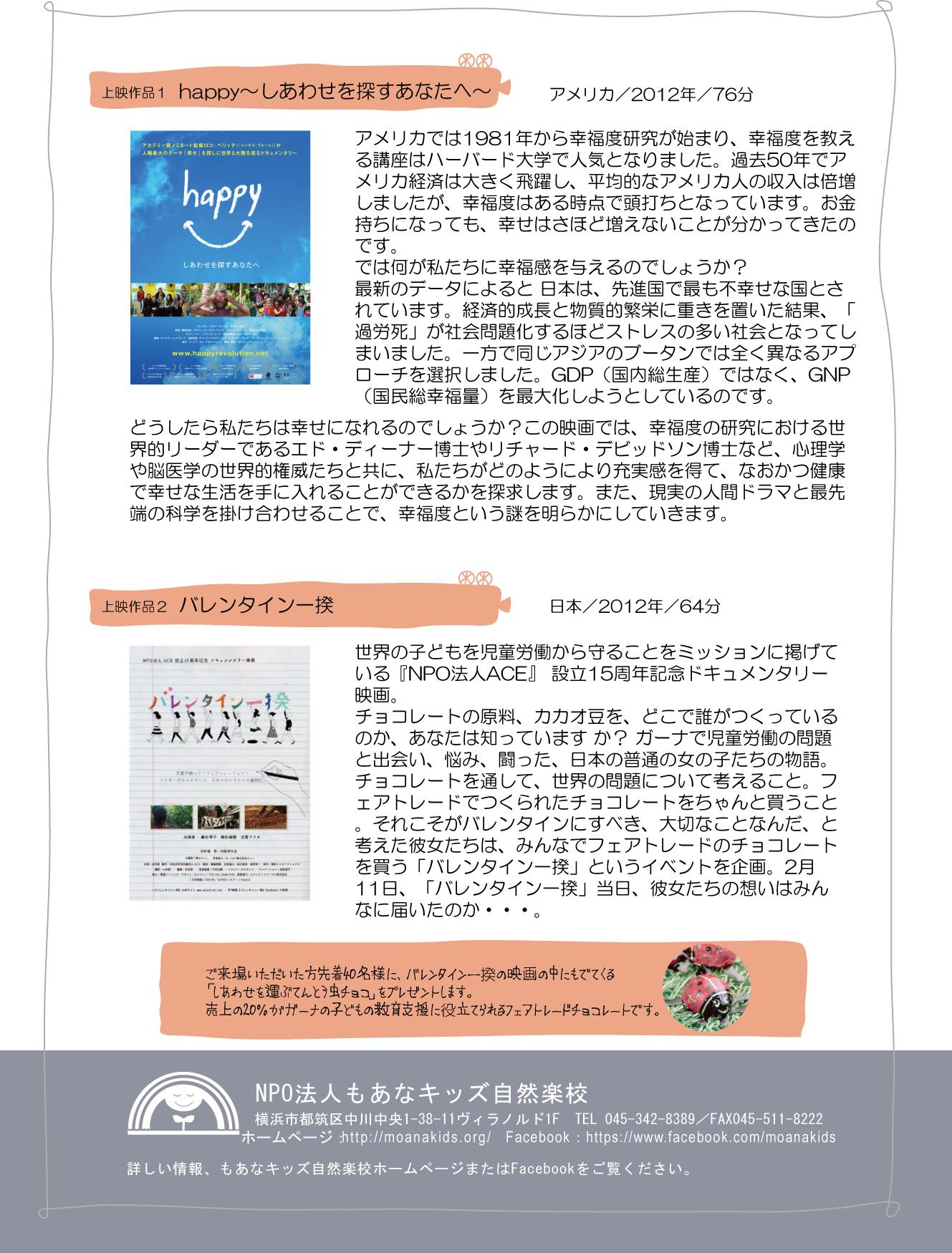 7/9(日)チャリティバザー ちいさな映画祭開催