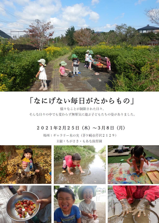 【ちがさき・もあな保育園】2/25(木)~3/8(月)写真展を開催します