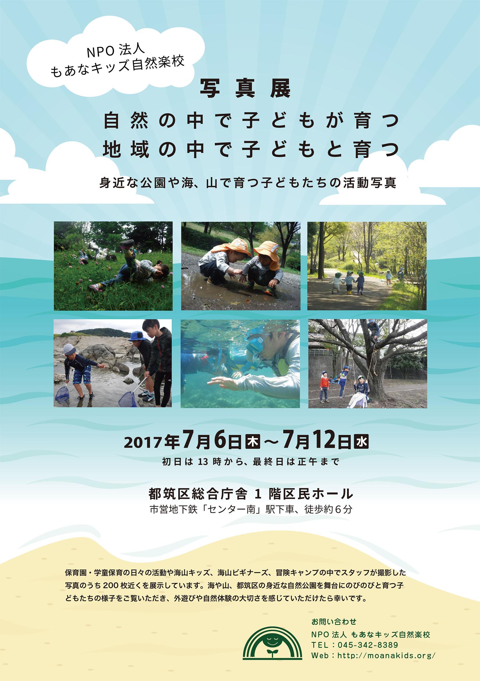 7/6(木)~7/12(水) もあなキッズ自然楽校活動写真展