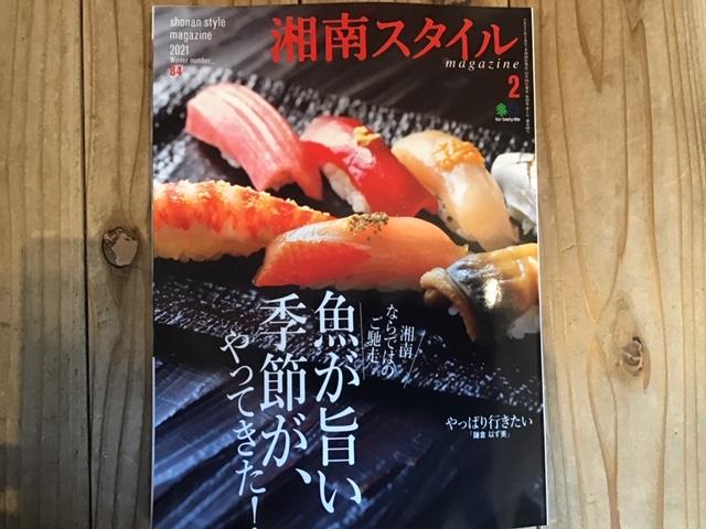 『湘南スタイル』2021年2月号 第84号に掲載されました