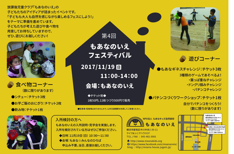 11/19(日)もあなのいえフェスティバル開催