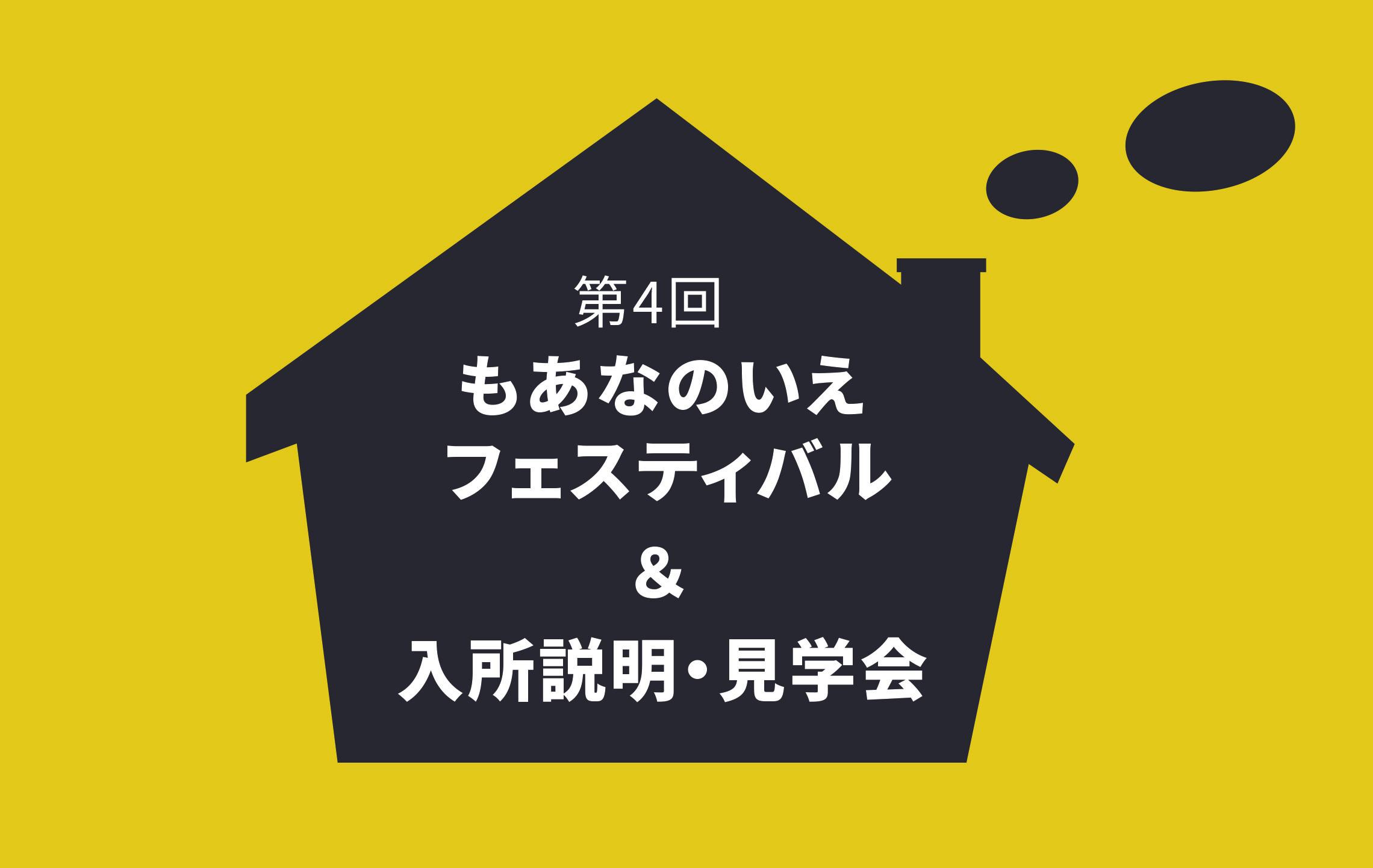 11/19(日) もあなのいえフェスティバル開催