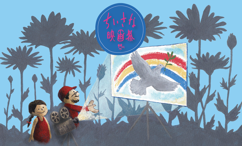 横浜でも「ちいさな映画祭」開催決定!第1回は1月22日(日)開催