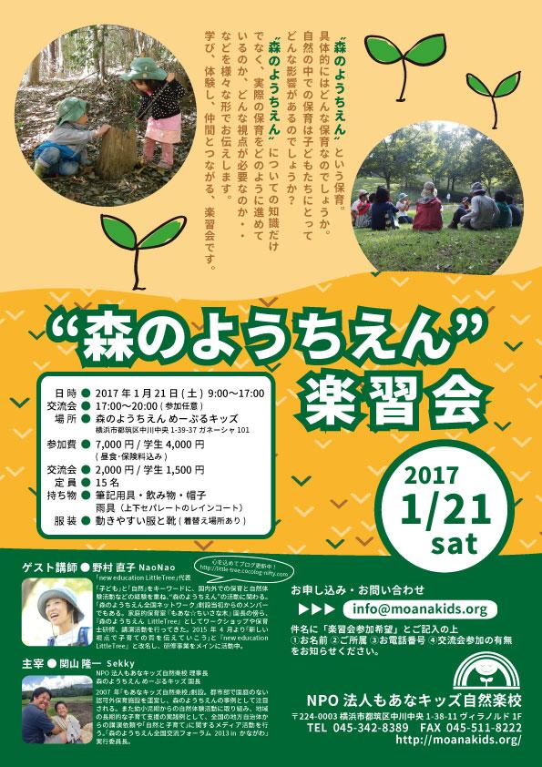 gakushukai_201701