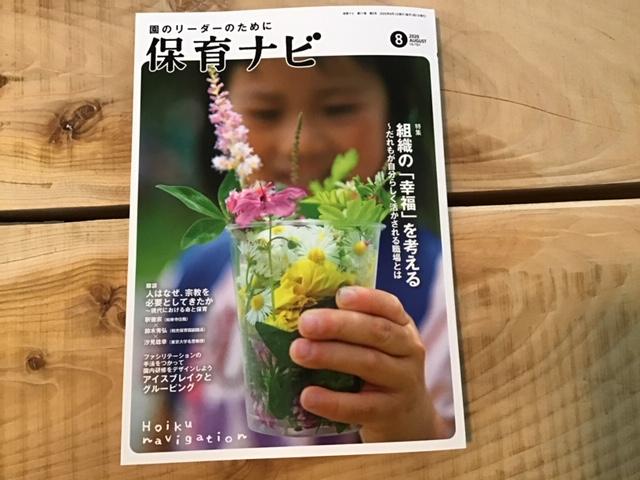 『保育ナビ』2020年8月号に掲載されました