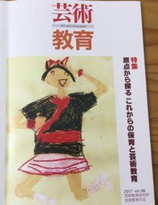 【冊子掲載情報】「芸術教育」にもあな保育園の事例が掲載されています。