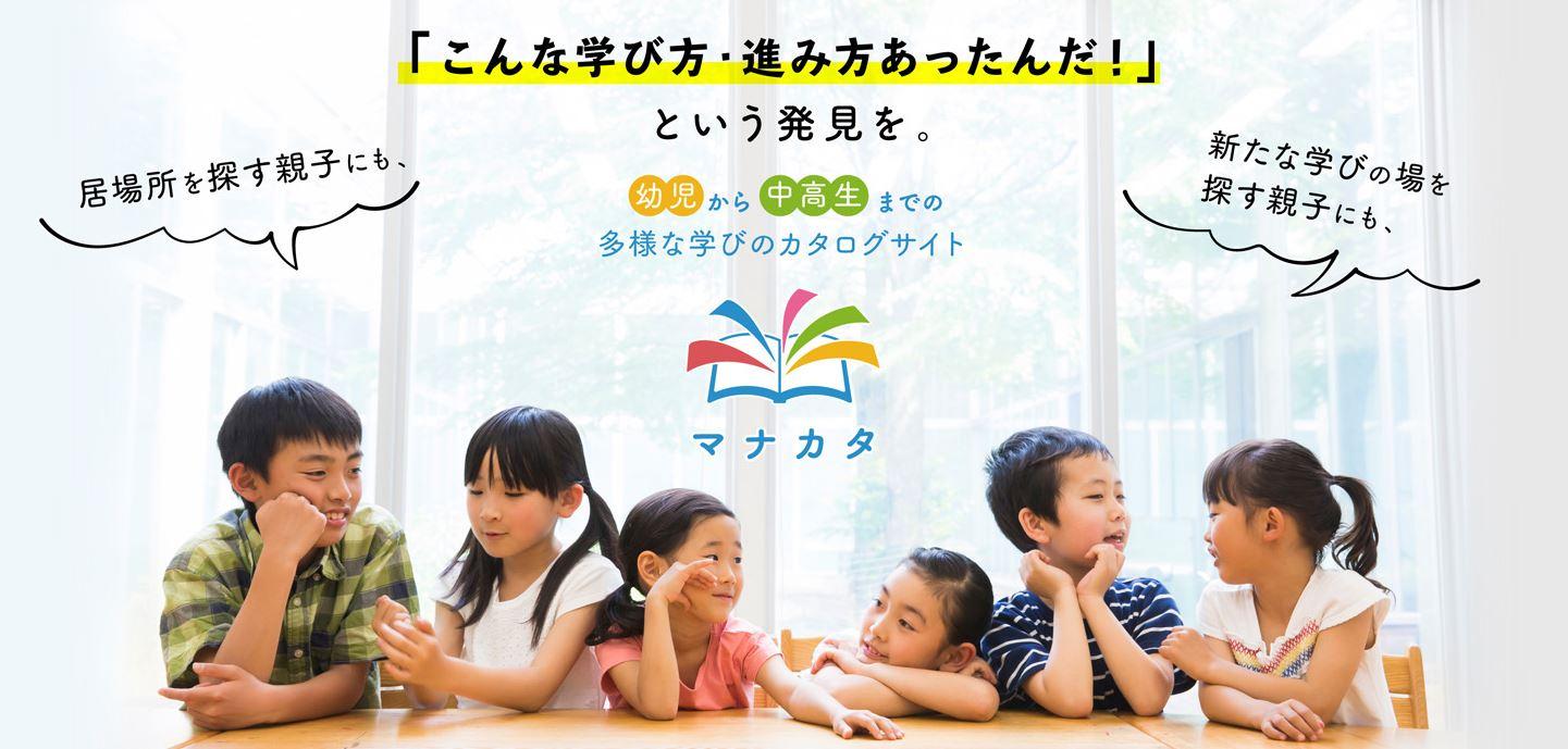 多様な学びのカタログサイト『マナカタ』に掲載されました
