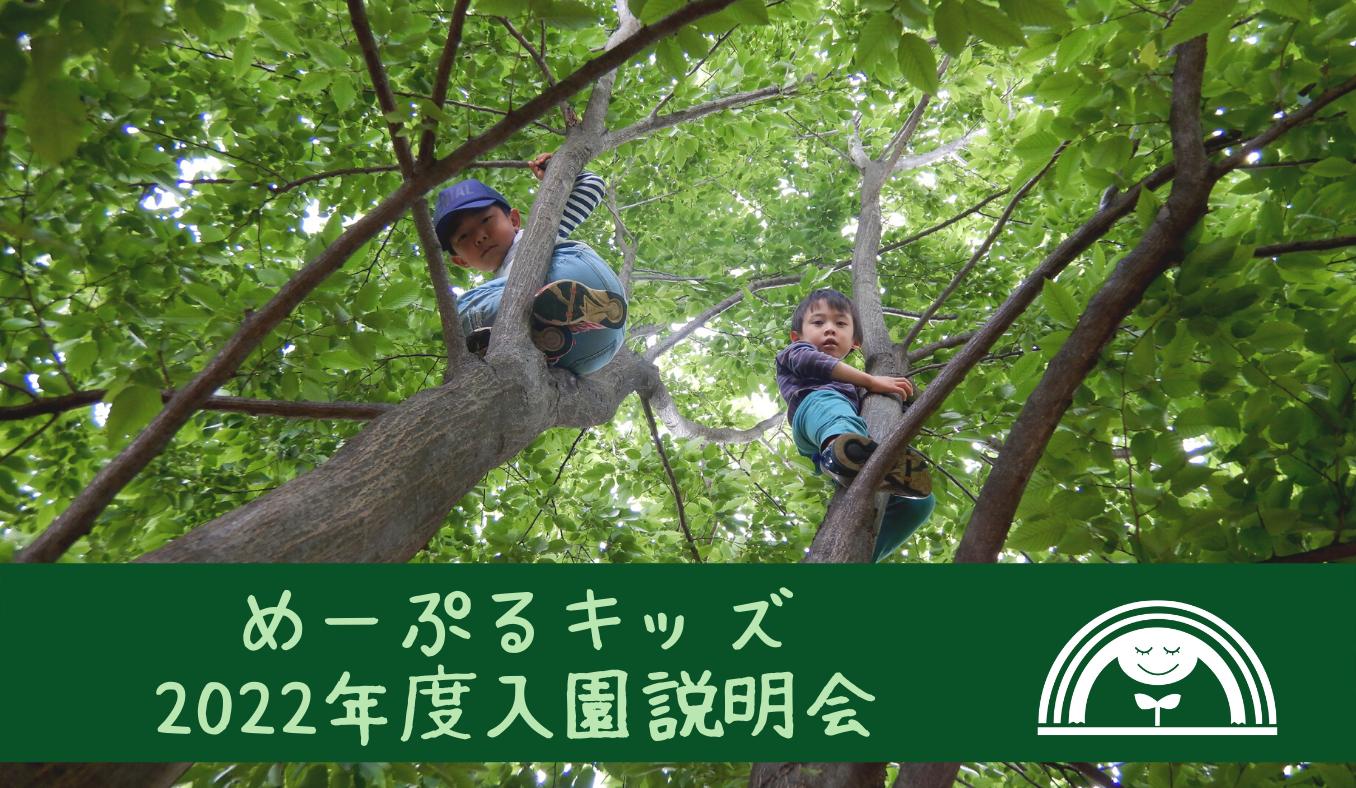 2022年度 めーぷるキッズ新3・4・5歳児入園説明会のお知らせ