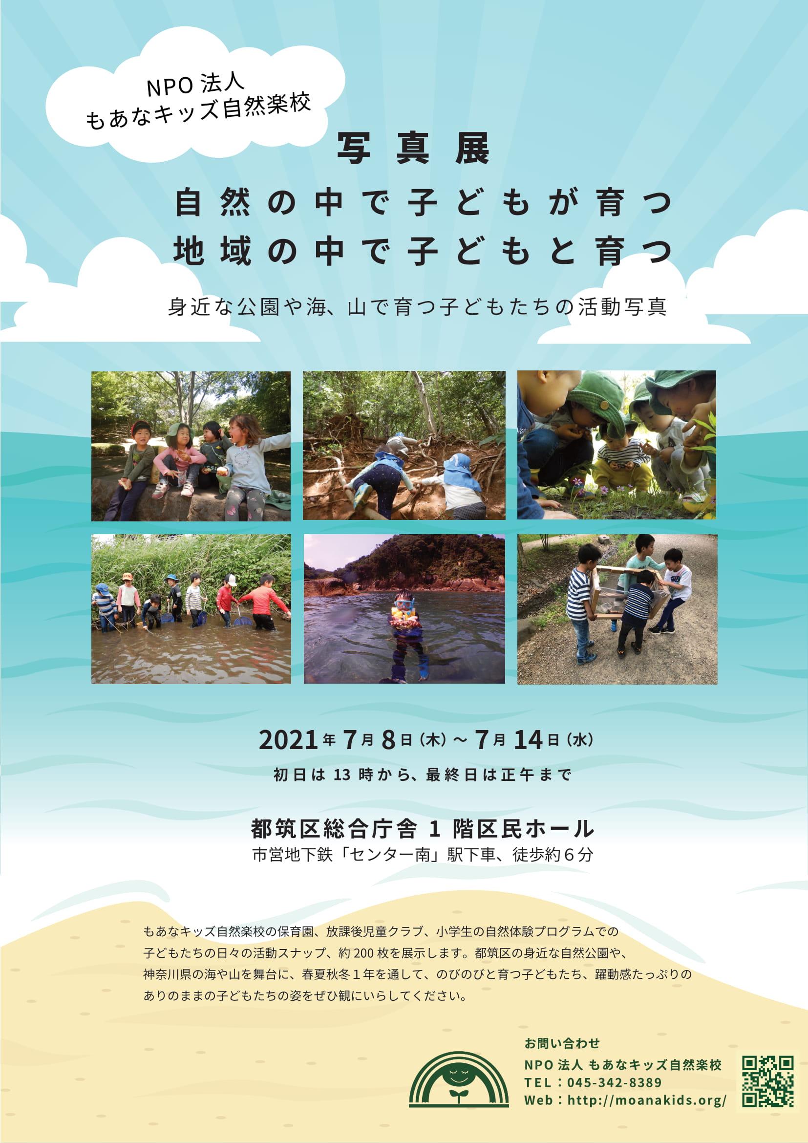 【横浜エリア】7/8(木)~7/14(水) もあなキッズ自然楽校 活動写真展を開催します