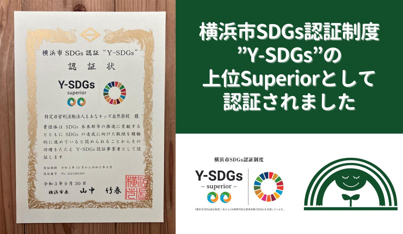 """横浜市SDGs認証制度""""Y-SDGs""""上位  Superiorとして認証されました"""